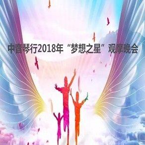 """中音琴行2018""""梦想之星""""观摩晚会精彩回顾"""
