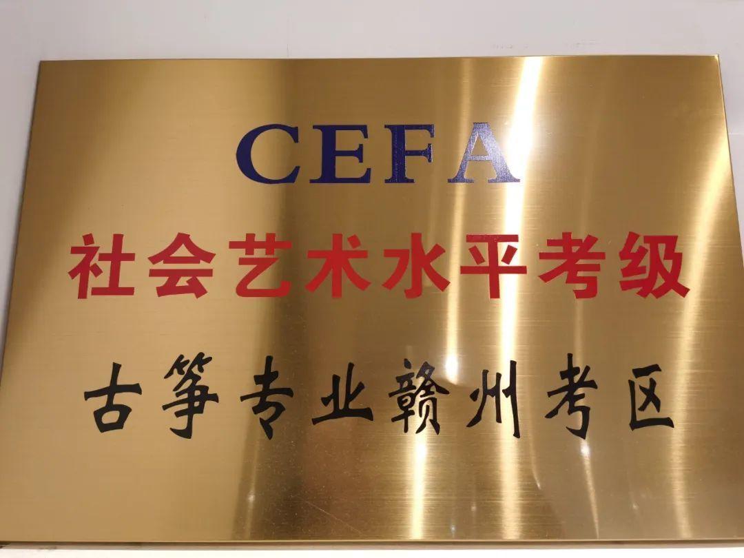 CEFA赣州考区牌匾