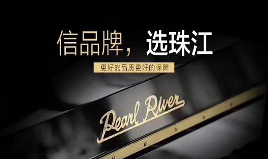 赣州珠江钢琴,珠江钢琴销售,珠江钢琴培训,珠江钢琴维修,珠江钢琴调律