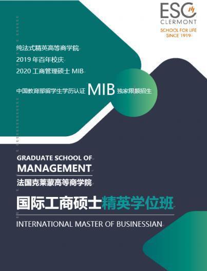 国际工商硕士