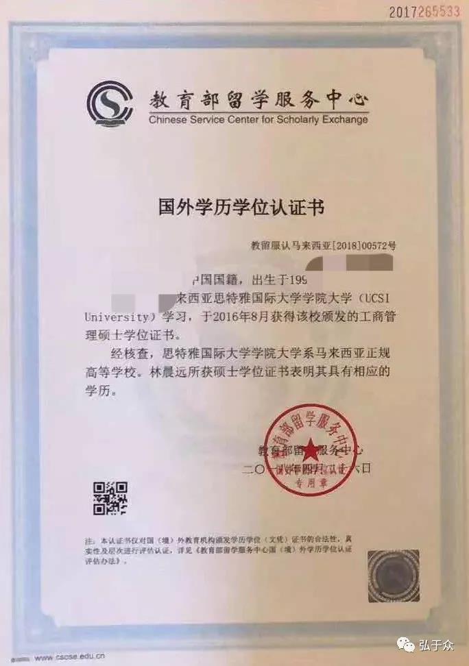 思特雅工商管理硕士学位国外学历学位认证书