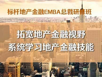 标杆地产金融EMBA总裁研修班