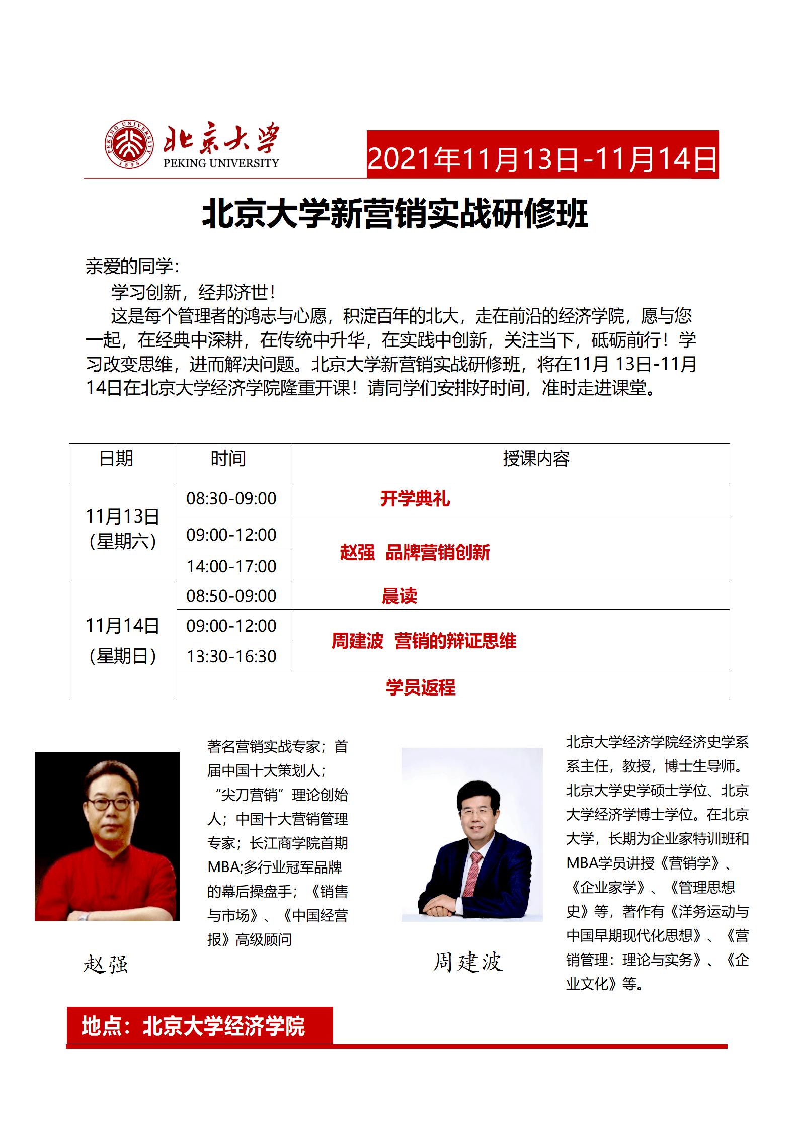 北京大学营销管理