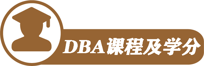 DBA学分