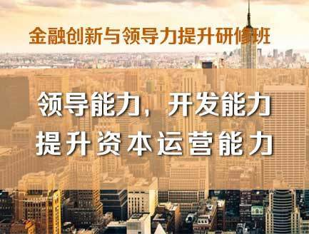 金融創新與領導力提升總裁研修班
