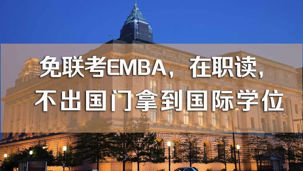 法国里昂商学院高级工商管理EMBA