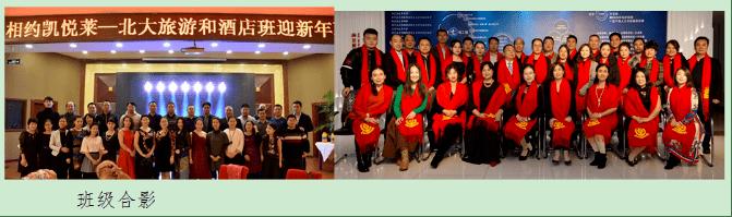暨瑞士维多利亚管理学院MBA(酒店管理方向)学位项目