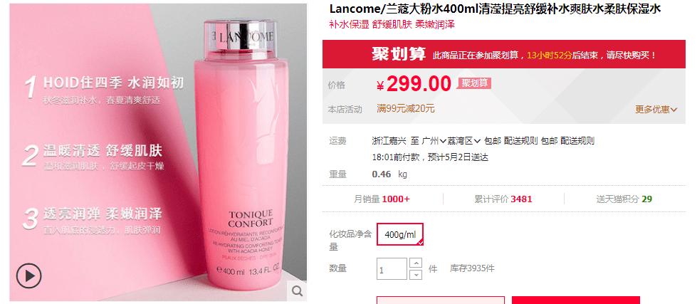 法國蘭蔻Lancome粉水品牌代理,大牌護膚品貨源