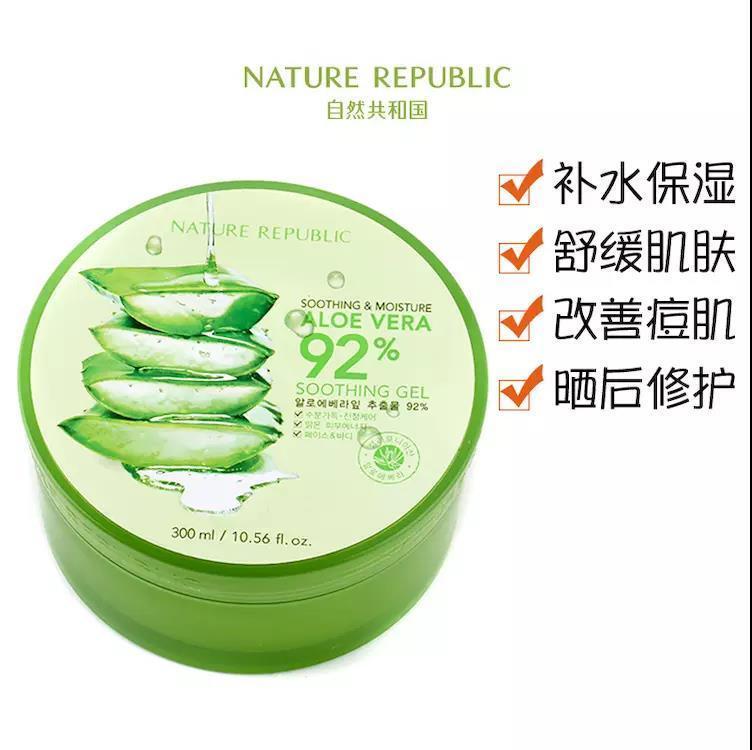 【保税区邮】韩国 NATURE REPUBLIC/自然乐园 自然乐园芦荟胶 92%