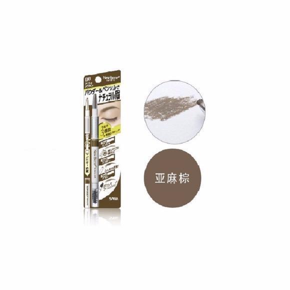 【香港直郵】日本 SANA/莎娜 NEW BORN EX眉采飛揚三用眉筆+眉粉+旋轉 B8亞麻棕