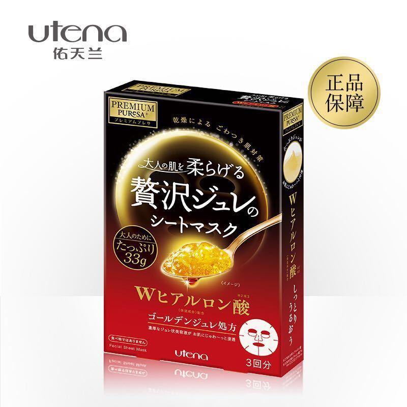 【保税仓直发】日本 佑天兰 黄金果冻面膜 (玻尿酸) 3片/盒
