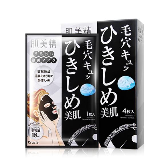 【保税仓直发】日本 肌美精 深层紧致清洁黑面膜