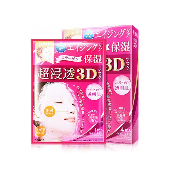 【保税仓直发】日本 肌美精 超浸透保湿补水面膜