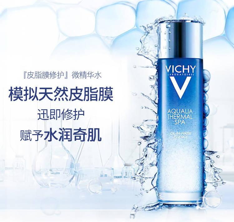 薇姿温泉矿物修护微精华水,法国货源支持化妆品代理