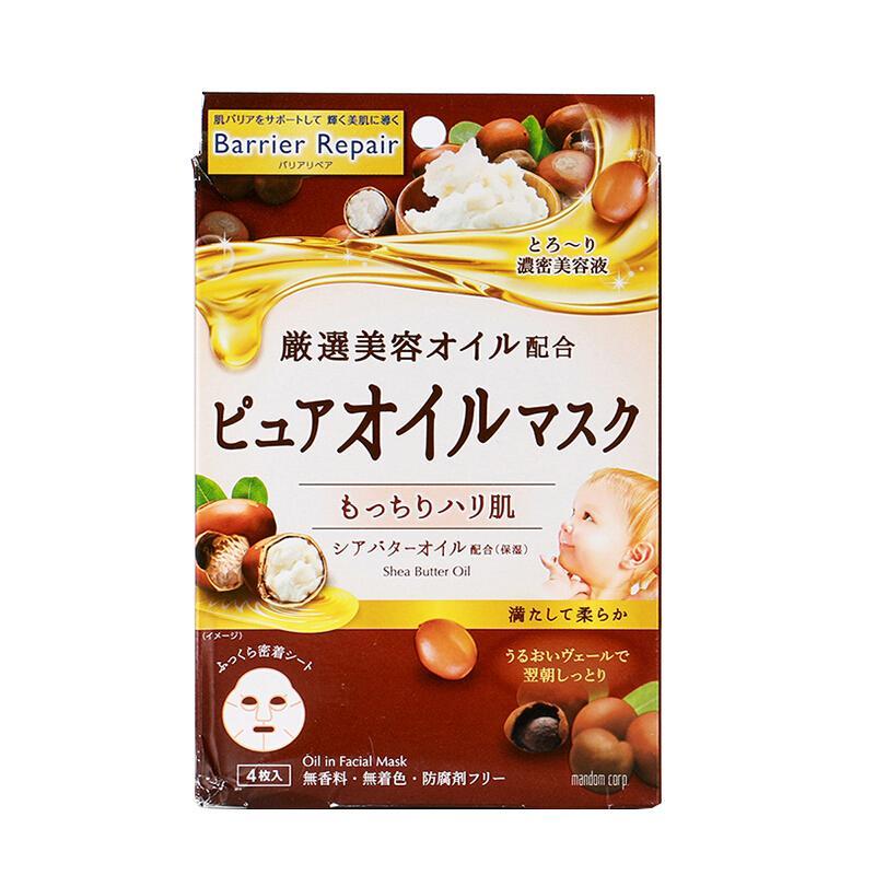 日本曼丹代理 曼丹植物系美容油乳木果油面膜货源