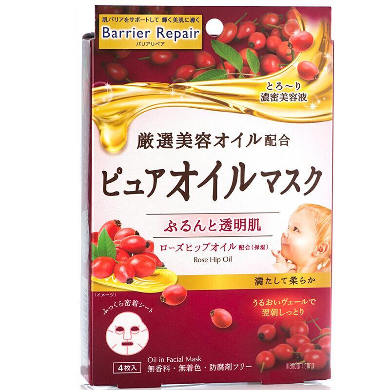 日本曼丹代理 曼丹植物系美容油玫瑰果油面膜货源