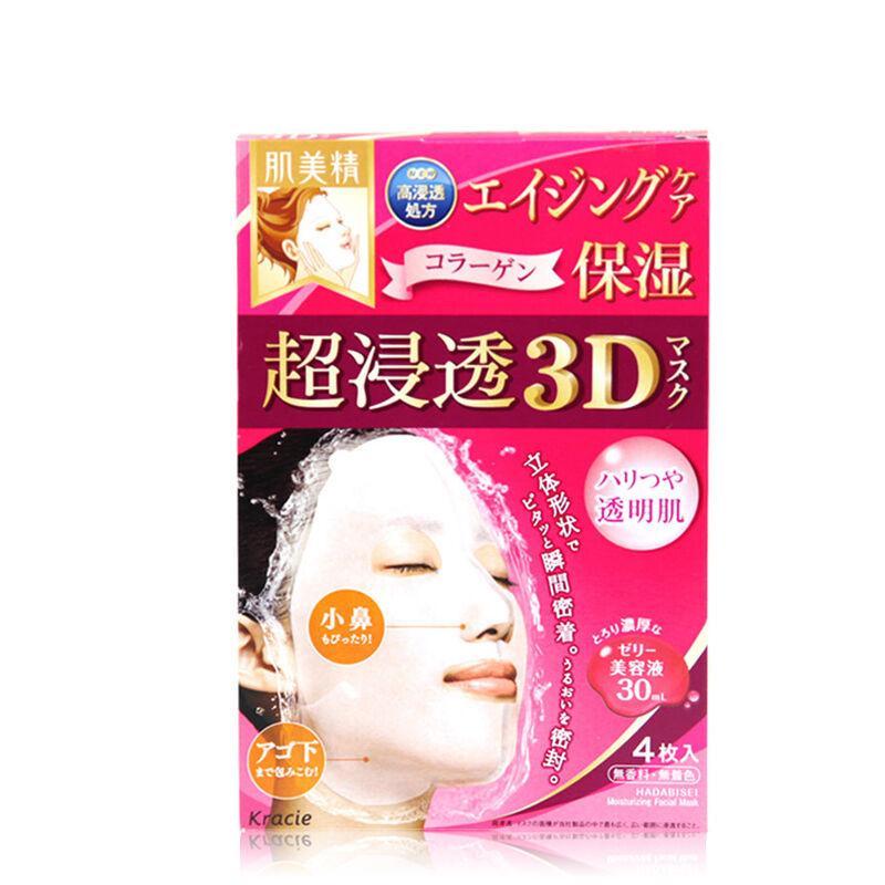 日本嘉娜宝代理 嘉娜宝kracie肌美精超渗透3D面膜保湿粉色货源