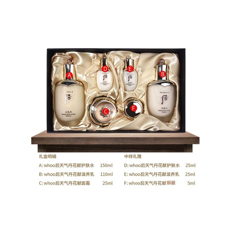 【香港直邮货源】代购韩国后Whoo天气丹护肤礼盒