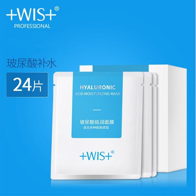 一般贸易货源 代购WIS极润玻尿酸面膜补水保湿美白滋润护肤面膜 24片装
