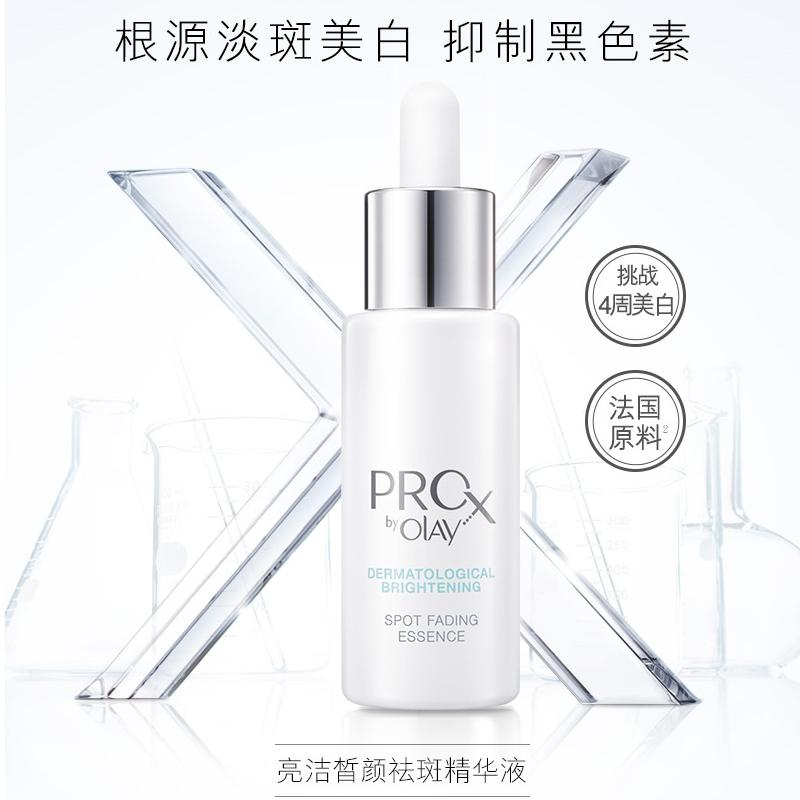 一般贸易货源【国产】代购Olay玉兰油ProX亮洁晳颜祛斑精华液40毫升小白瓶