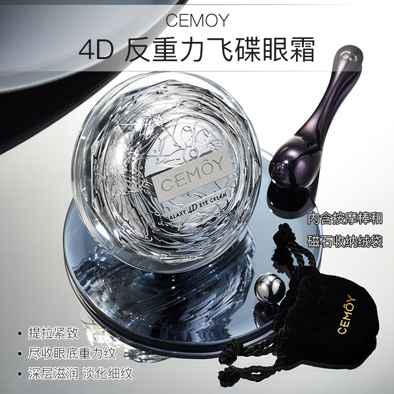 一般贸易货源【中文标】代购cemoy 4D反重力飞碟眼霜 20ml