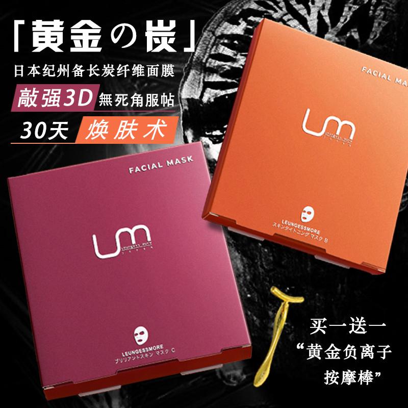 一般贸易货源【中文标】代购日本LM备长炭清洁面膜橙盒6片/盒 送按摩棒