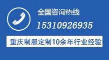 重庆工作服定做联系方式