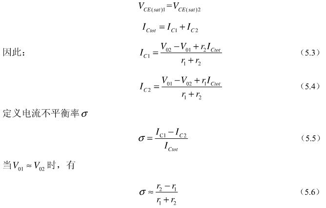 算式5.3~算式5.6