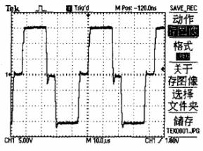 图5 满负载时驱动波形图