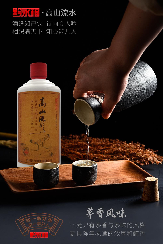 关于黔永福高端茅味酱香酒价格调整与品鉴酒领取的说明