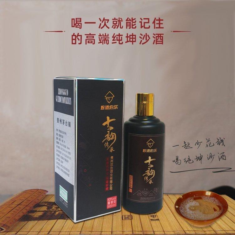 黔酒伯乐古韵传承酒