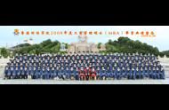 <b>香港财经学院2009年工商管理硕士(MBA)毕业典礼</b>