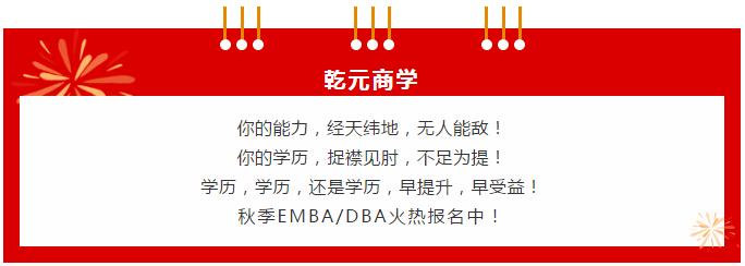 乾元商学EMBA/MBA火热报名中