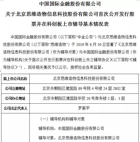 北京思维造物信息科技股份有限公司上市情况