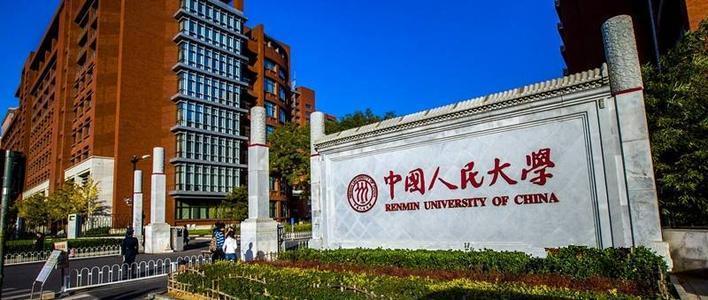 中国人民大学EMBA学费
