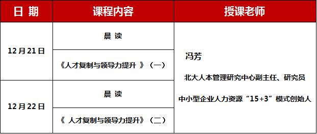 工商管理EMBA开课通知