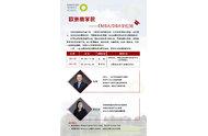 <b>欧洲商学院EMBA/DBA学位班5月开课通知</b>