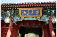 <b>北京大学在职研究生能免试入学吗?</b>