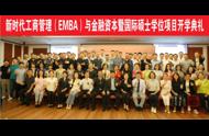 <b>新时代工商管理与金融资本总裁研修班9月开学典礼纪实</b>