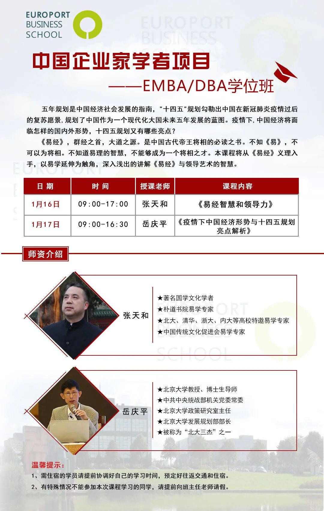 中国企业家学者项目1月开课通知