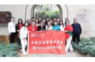 <b>中国企业家学者项目欧洲商学院EMBA学位班12月研学之旅纪实</b>
