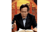 <b>国学讲师——李中华</b>