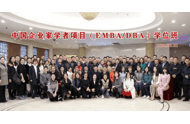 <b>中国企业家学者项目三月开学季|春风十里,不如发奋的你</b>