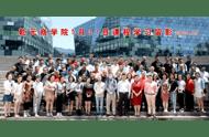 <b>中国企业家学者项目五月学习纪实——拨云见日 探寻新知</b>