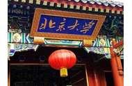 <b>北京大学在职研修班值得进修吗?</b>