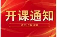 <b>北京大学顶层管理设计与国学研修班10月开课通知</b>