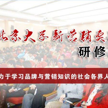 <b>北京大学新营销实战 研修班</b>
