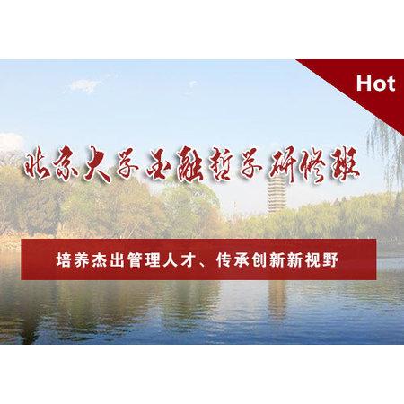 <b>北京大学金融哲学研修班(第1期)</b>