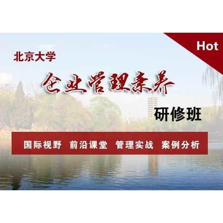 <b>北京大学企业管理素养研修班</b>