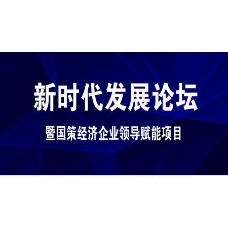 <b>新时代发展论坛暨国策经济企业领导赋能项目</b>